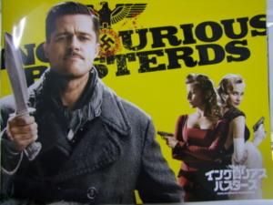 イングロリアス・バスターズのポスター