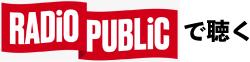 RadioPublic で聴く